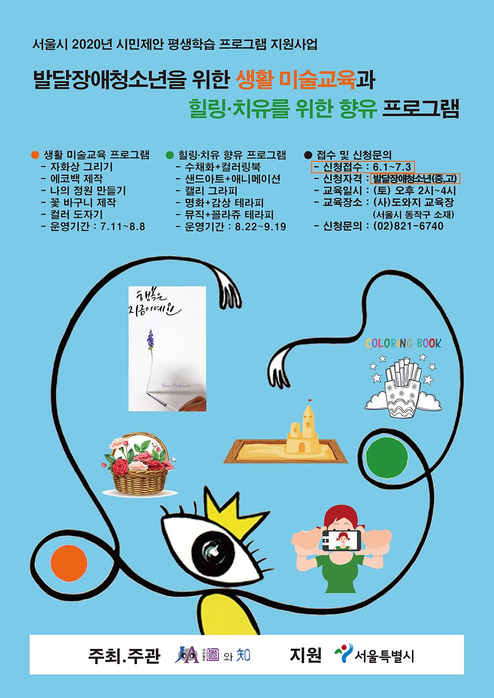 [발달장애청소년을 위한 생활 미술교육과 힐링·치유를 위한 향유 프로그램] 포스터